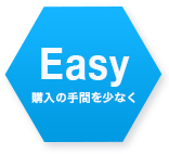 Easy 購入の手間を少なく